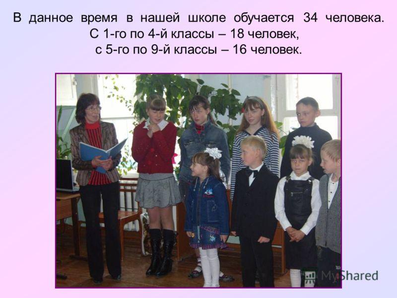 В данное время в нашей школе обучается 34 человека. С 1-го по 4-й классы – 18 человек, с 5-го по 9-й классы – 16 человек.