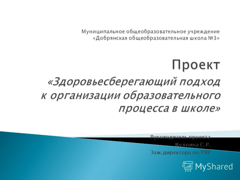 Руководитель проекта Желнина С.Р. Зам.директора по УВР