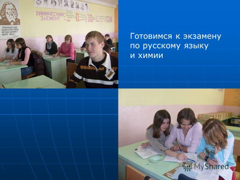 Готовимся к экзамену по русскому языку и химии