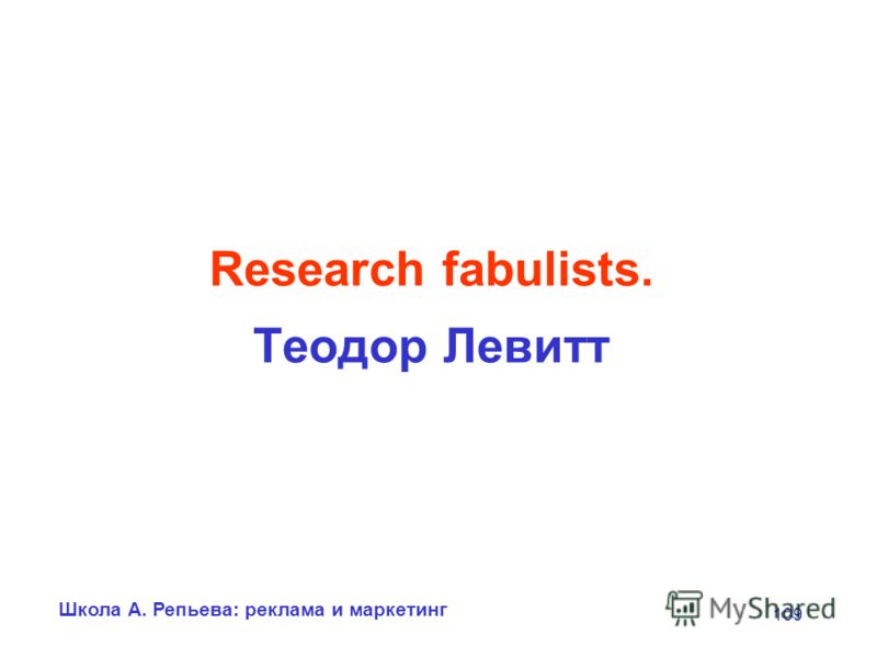 Школа А. Репьева: реклама и маркетинг 109 Research fabulists. Теодор Левитт