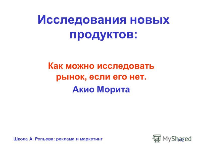 Школа А. Репьева: реклама и маркетинг 112 Исследования новых продуктов: Как можно исследовать рынок, если его нет. Акио Морита