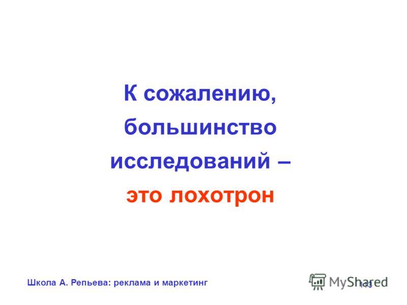 Школа А. Репьева: реклама и маркетинг 113 К сожалению, большинство исследований – это лохотрон