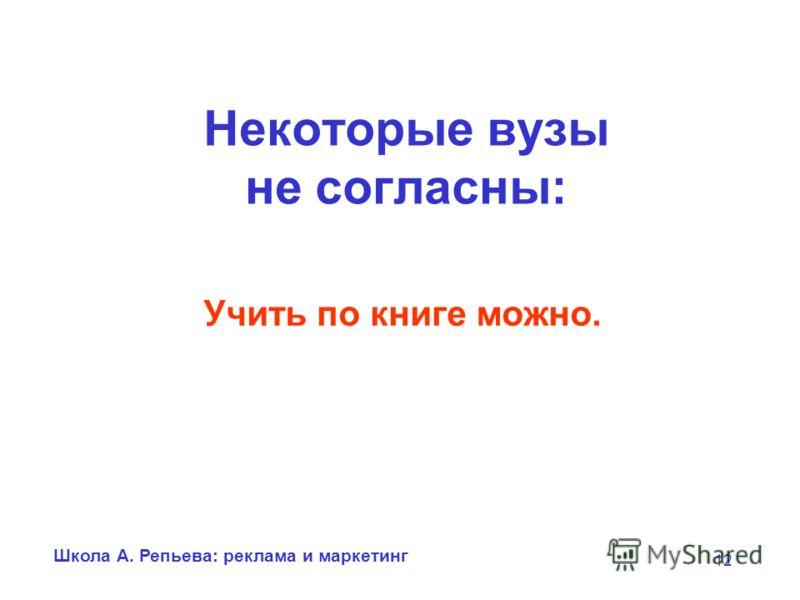 Школа А. Репьева: реклама и маркетинг 12 Некоторые вузы не согласны: Учить по книге можно.