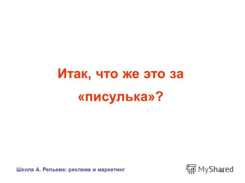 Школа А. Репьева: реклама и маркетинг 14 Итак, что же это за «писулька»?