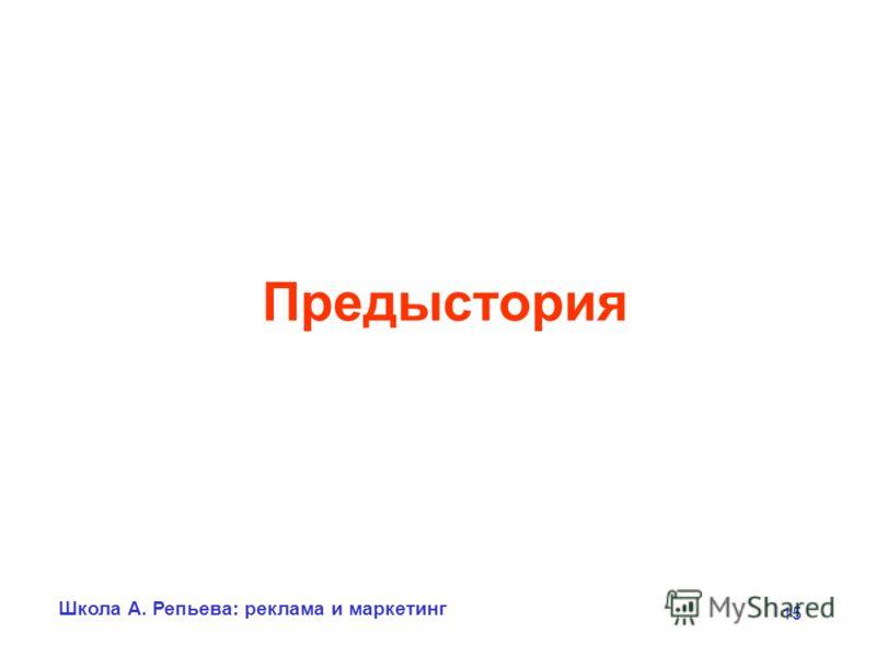 Школа А. Репьева: реклама и маркетинг 15 Предыстория