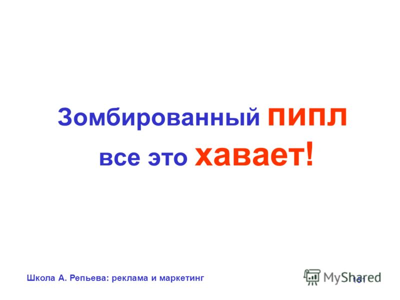 Школа А. Репьева: реклама и маркетинг 151 Зомбированный пипл все это хавает!