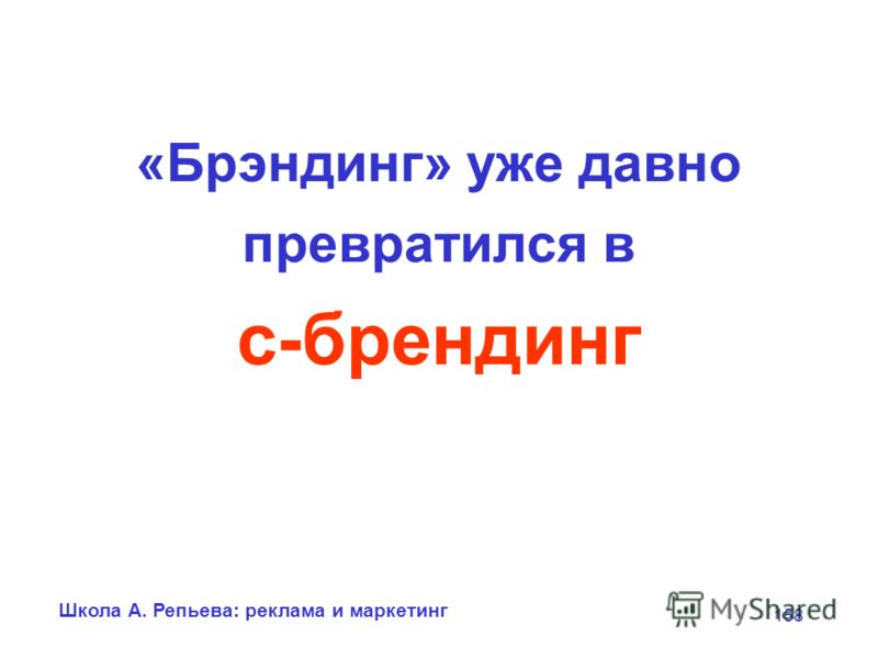 Школа А. Репьева: реклама и маркетинг 158 «Брэндинг» уже давно превратился в с-брендинг