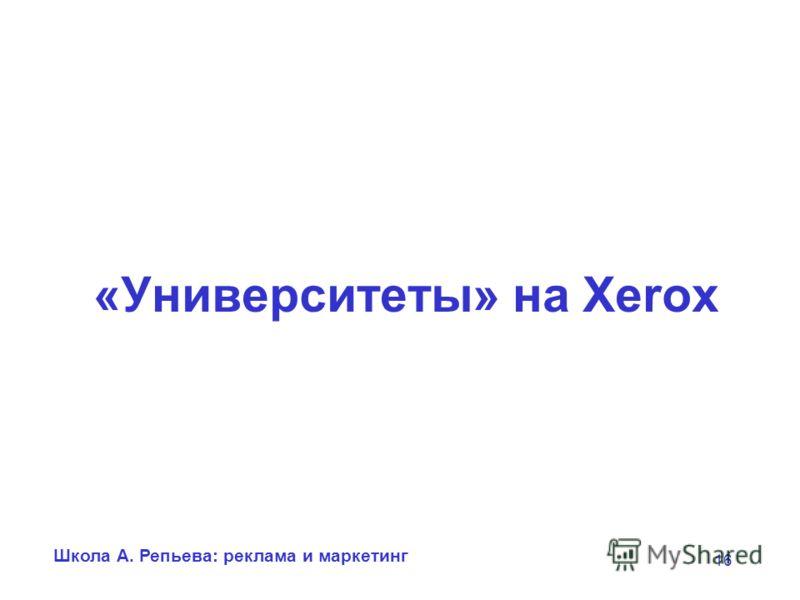 Школа А. Репьева: реклама и маркетинг 16 «Университеты» на Xerox