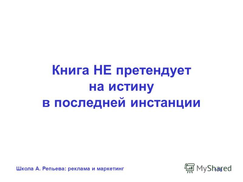 Школа А. Репьева: реклама и маркетинг 176 Книга НЕ претендует на истину в последней инстанции