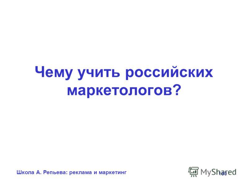 Школа А. Репьева: реклама и маркетинг 180 Чему учить российских маркетологов?