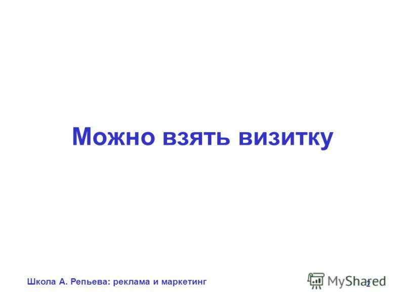 Школа А. Репьева: реклама и маркетинг 2 Можно взять визитку