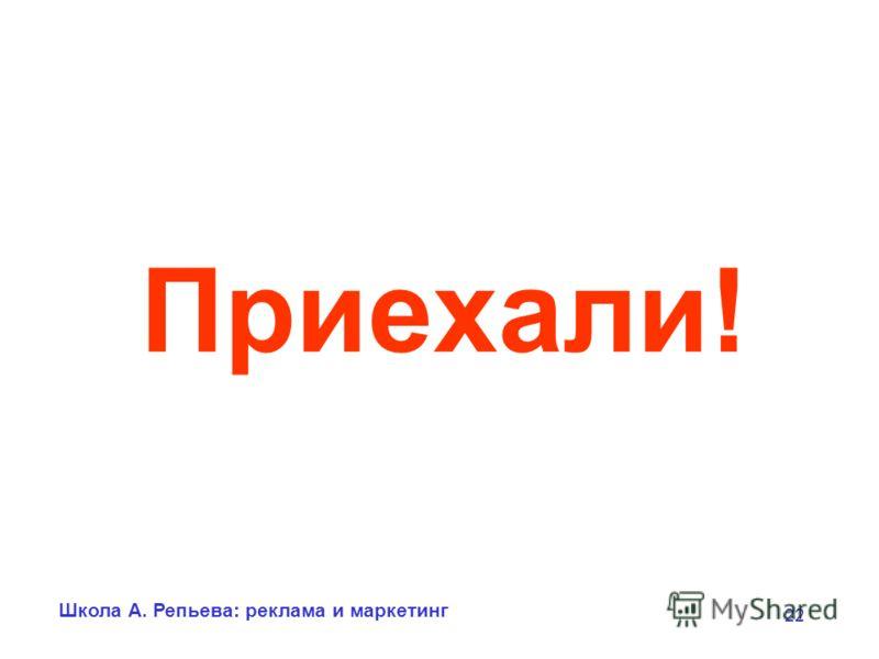 Школа А. Репьева: реклама и маркетинг 22 Приехали!