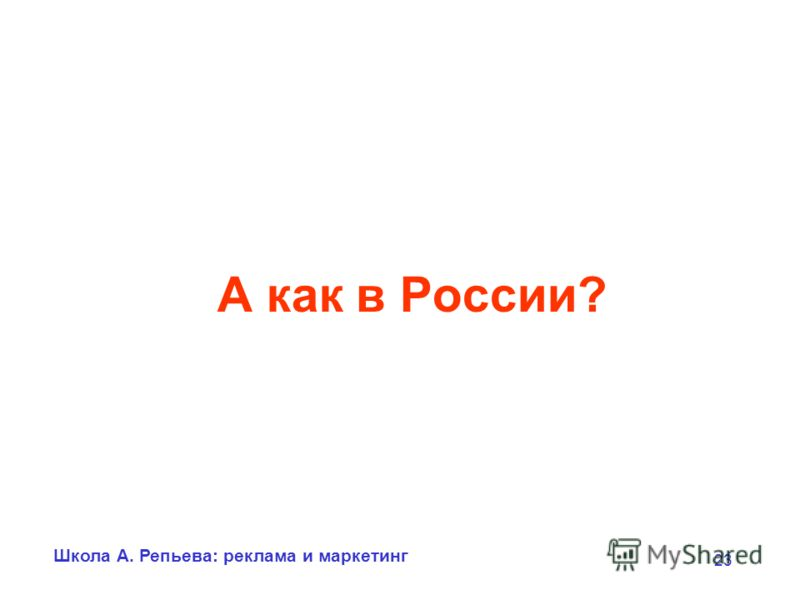 Школа А. Репьева: реклама и маркетинг 23 А как в России?