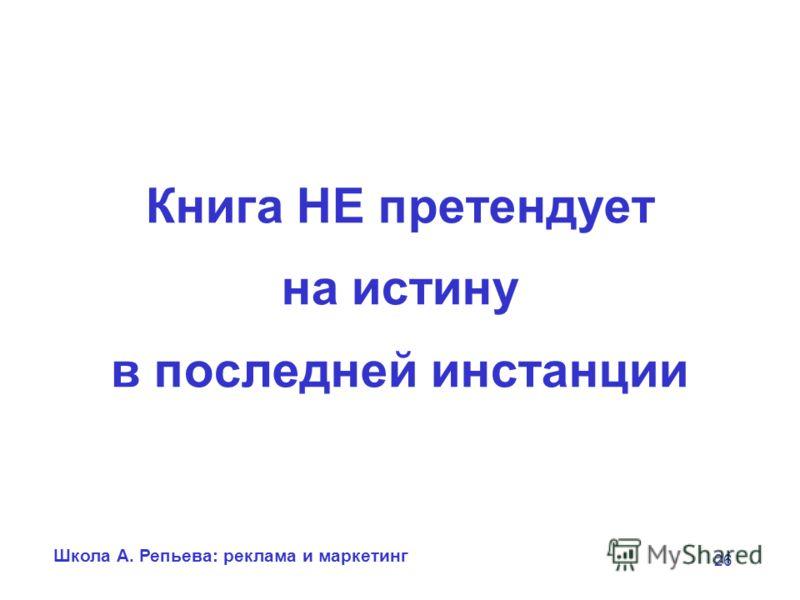 Школа А. Репьева: реклама и маркетинг 26 Книга НЕ претендует на истину в последней инстанции