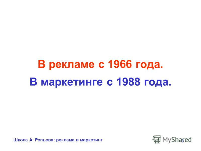Школа А. Репьева: реклама и маркетинг 3 В рекламе с 1966 года. В маркетинге с 1988 года.