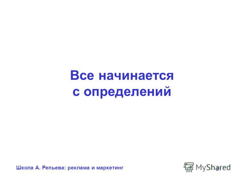 Школа А. Репьева: реклама и маркетинг 31 Все начинается с определений
