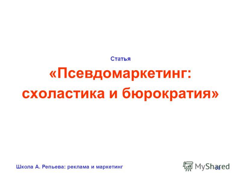 Школа А. Репьева: реклама и маркетинг 38 Статья «Псевдомаркетинг: схоластика и бюрократия»