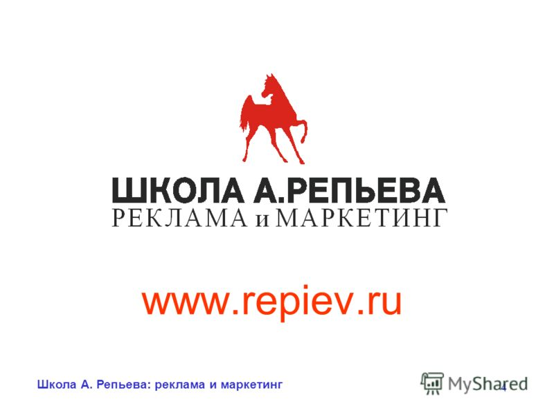 Школа А. Репьева: реклама и маркетинг 4 www.repiev.ru