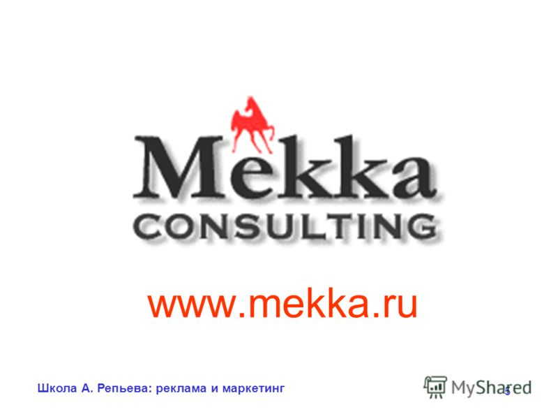 Школа А. Репьева: реклама и маркетинг 5 www.mekka.ru