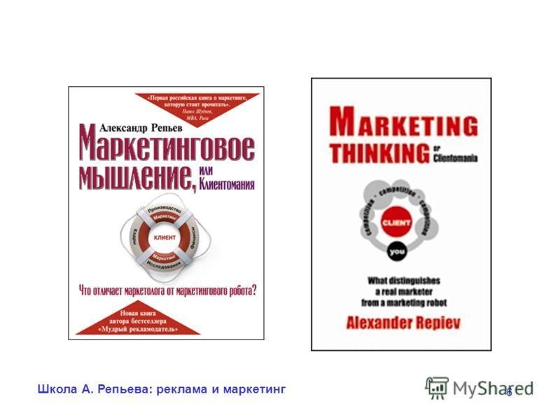 Школа А. Репьева: реклама и маркетинг 6