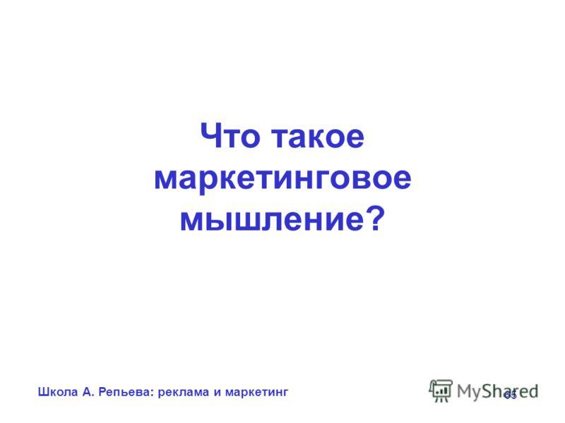 Школа А. Репьева: реклама и маркетинг 65 Что такое маркетинговое мышление?