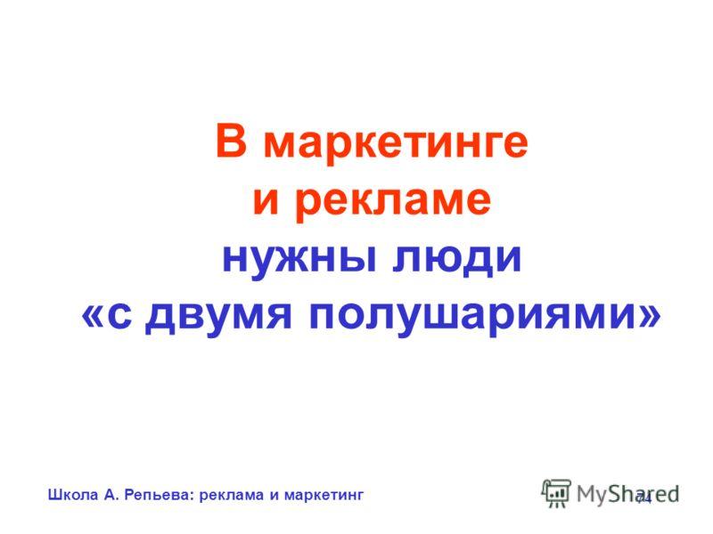 Школа А. Репьева: реклама и маркетинг 74 В маркетинге и рекламе нужны люди «с двумя полушариями»