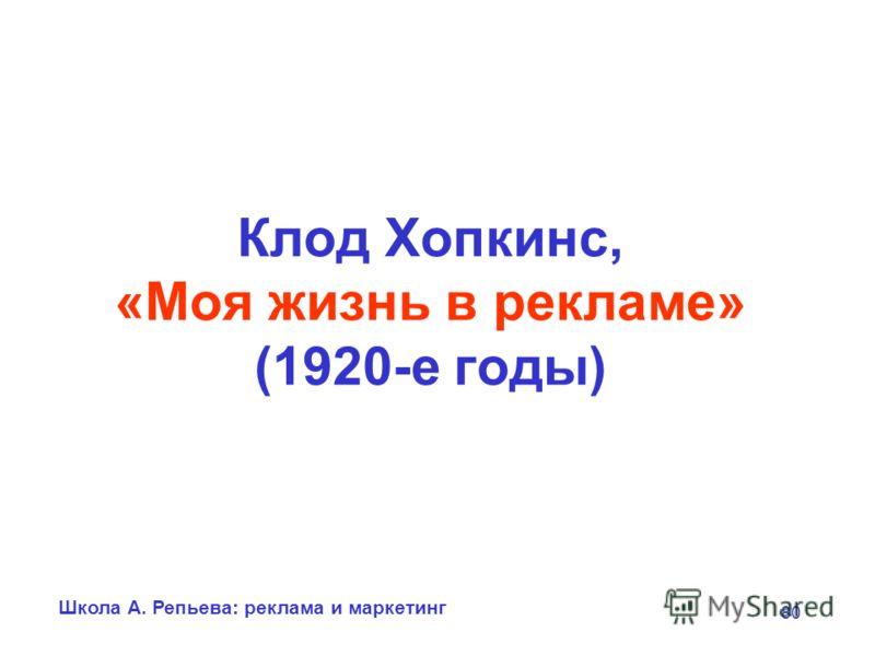 Школа А. Репьева: реклама и маркетинг 80 Клод Хопкинс, «Моя жизнь в рекламе» (1920-е годы)