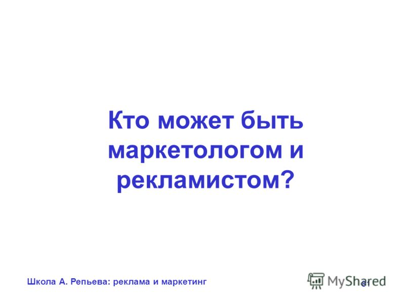 Школа А. Репьева: реклама и маркетинг 81 Кто может быть маркетологом и рекламистом?