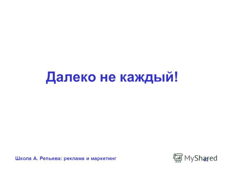 Школа А. Репьева: реклама и маркетинг 82 Далеко не каждый!