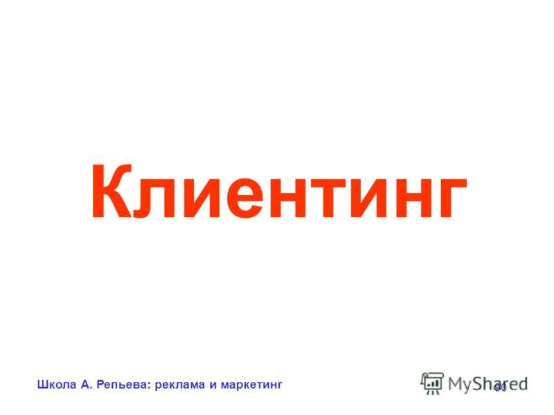 Школа А. Репьева: реклама и маркетинг 90 Клиентинг