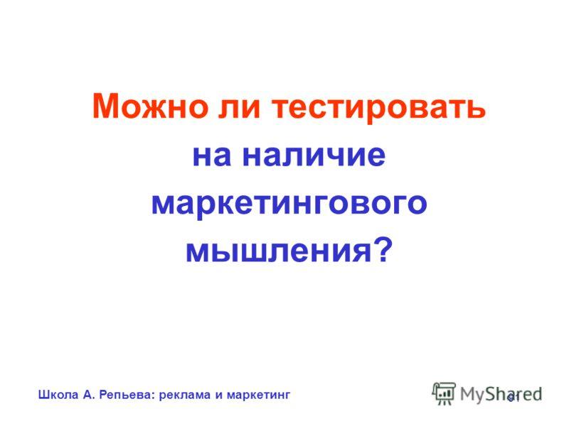 Школа А. Репьева: реклама и маркетинг 91 Можно ли тестировать на наличие маркетингового мышления?