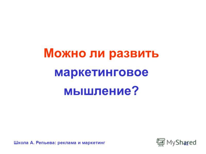 Школа А. Репьева: реклама и маркетинг 92 Можно ли развить маркетинговое мышление?