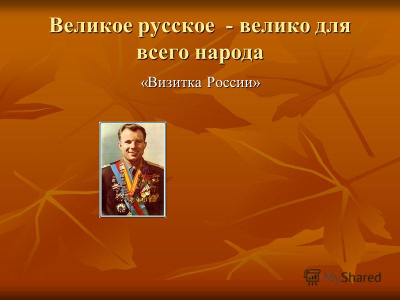 Великое русское - велико для всего народа «Визитка России»