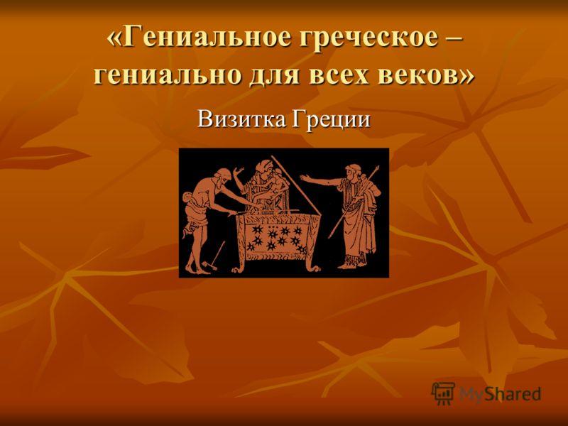 «Гениальное греческое – гениально для всех веков» Визитка Греции