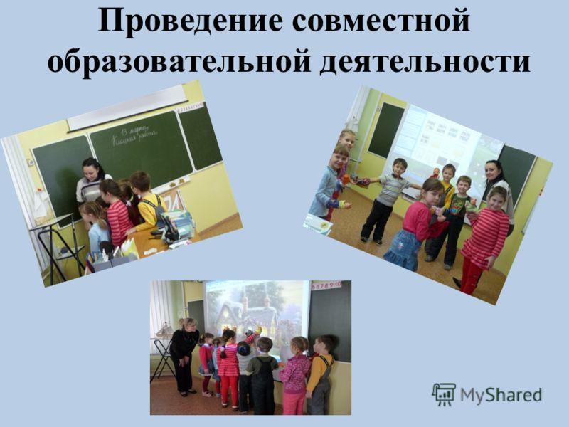 Проведение совместной образовательной деятельности