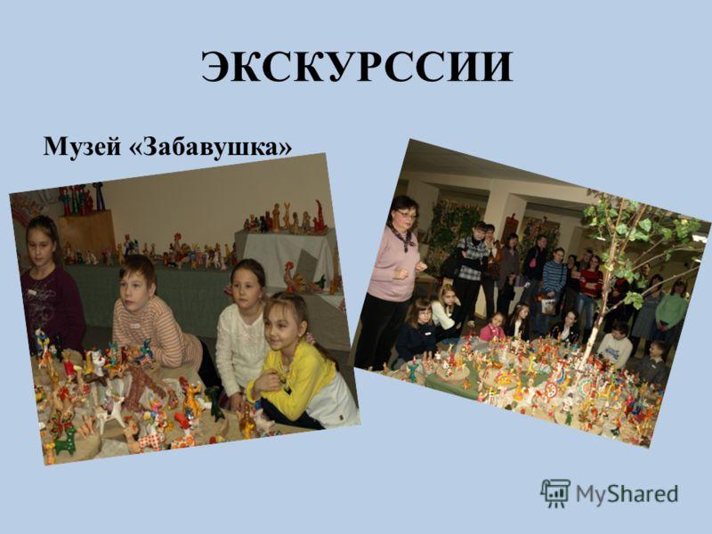ЭКСКУРССИИ Музей «Забавушка»