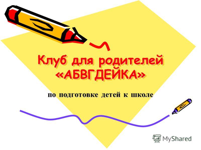 Клуб для родителей «АБВГДЕЙКА» по подготовке детей к школе