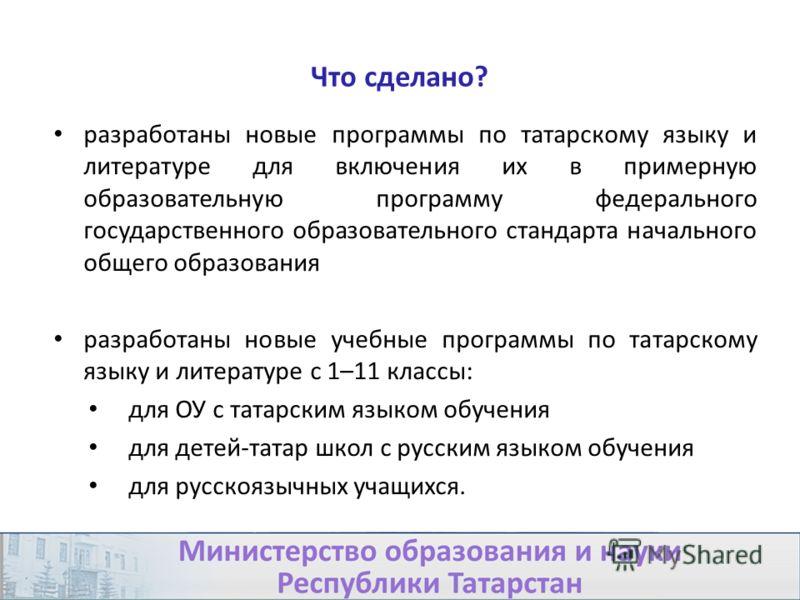 разработаны новые программы по татарскому языку и литературе для включения их в примерную образовательную программу федерального государственного образовательного стандарта начального общего образования разработаны новые учебные программы по татарско