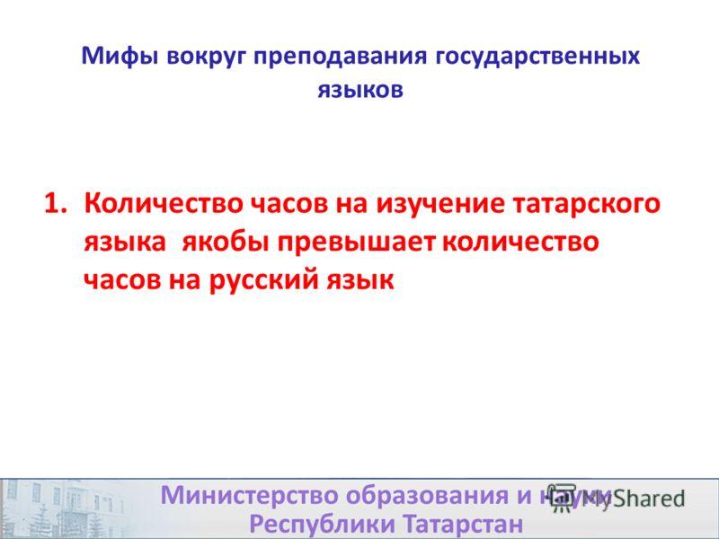 Мифы вокруг преподавания государственных языков 1.Количество часов на изучение татарского языка якобы превышает количество часов на русский язык