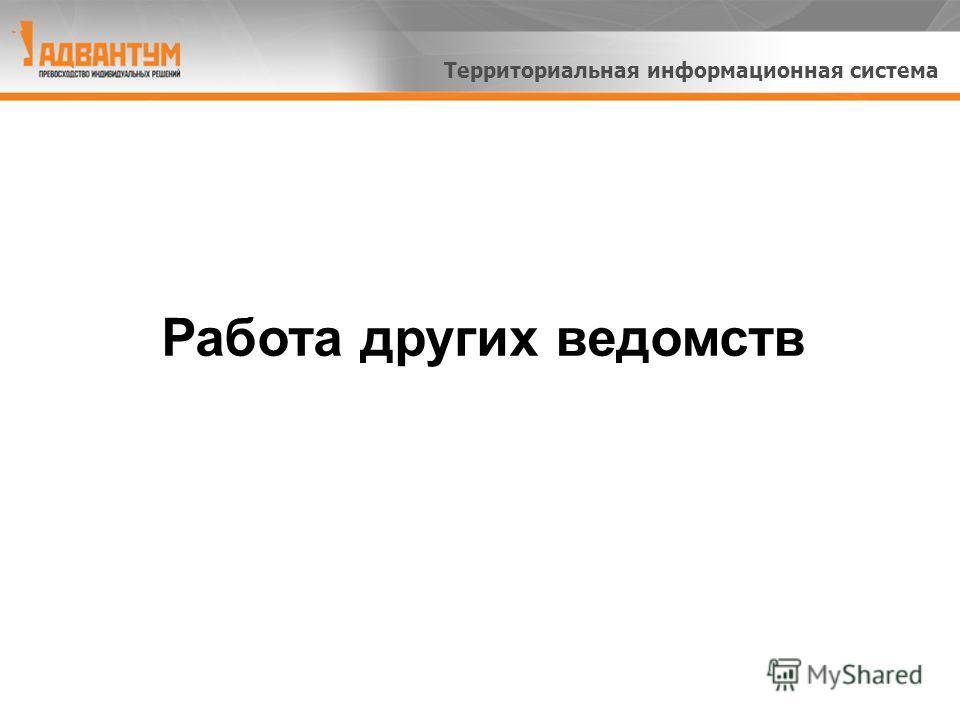 Территориальная информационная система Работа других ведомств