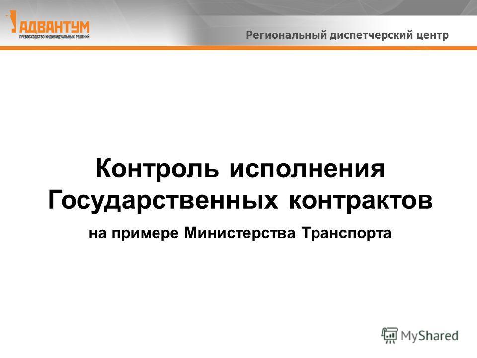 Региональный диспетчерский центр Контроль исполнения Государственных контрактов на примере Министерства Транспорта