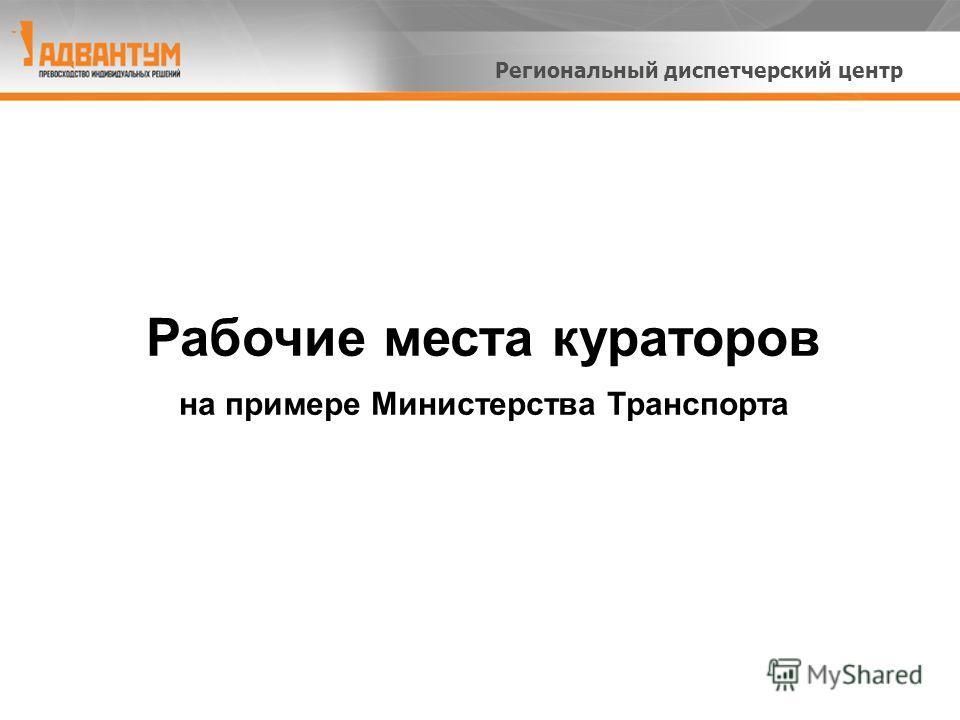 Рабочие места кураторов на примере Министерства Транспорта Региональный диспетчерский центр