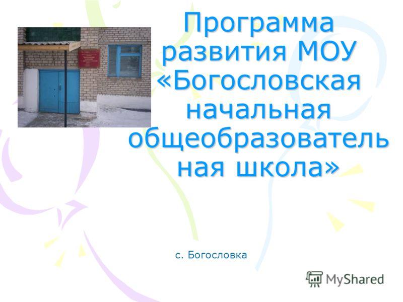 Программа развития МОУ «Богословская начальная общеобразователь ная школа» с. Богословка