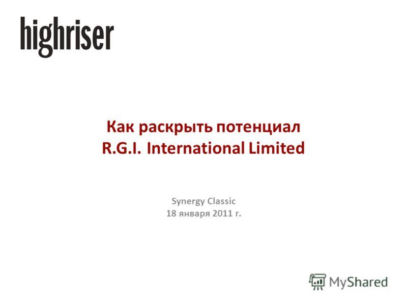 Как раскрыть потенциал R.G.I. International Limited Synergy Classic 18 января 2011 г.