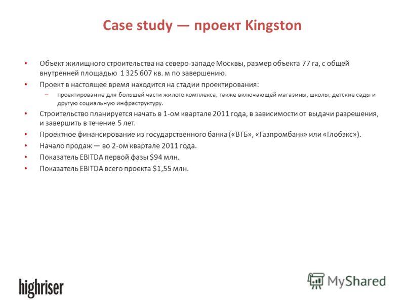 Case study проект Kingston Объект жилищного строительства на северо-западе Москвы, размер объекта 77 га, с общей внутренней площадью 1 325 607 кв. м по завершению. Проект в настоящее время находится на стадии проектирования: – проектирование для боль