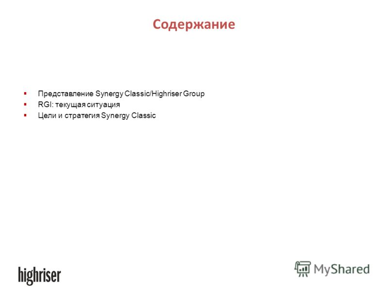 Содержание Представление Synergy Classic/Highriser Group RGI: текущая ситуация Цели и стратегия Synergy Classic