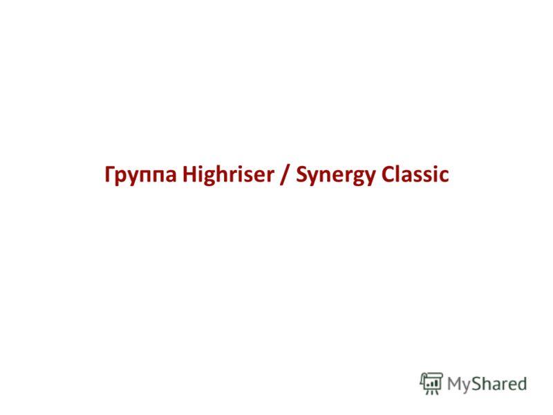 Группа Highriser / Synergy Classic
