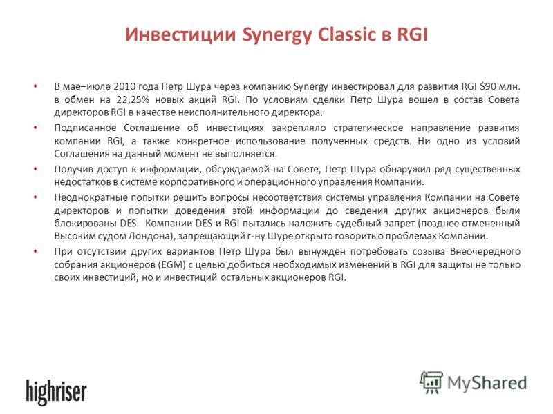 Инвестиции Synergy Classic в RGI В мае–июле 2010 года Петр Шура через компанию Synergy инвестировал для развития RGI $90 млн. в обмен на 22,25% новых акций RGI. По условиям сделки Петр Шура вошел в состав Совета директоров RGI в качестве неисполнител