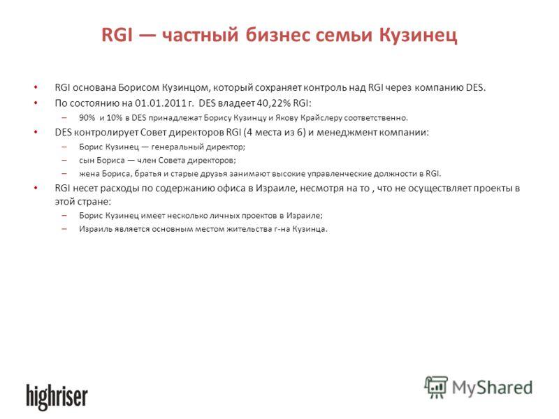 RGI частный бизнес семьи Кузинец RGI основана Борисом Кузинцом, который сохраняет контроль над RGI через компанию DES. По состоянию на 01.01.2011 г. DES владеет 40,22% RGI: – 90% и 10% в DES принадлежат Борису Кузинцу и Якову Крайслеру соответственно