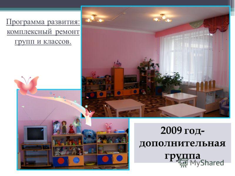 2009 год- дополнительная группа Программа развития: комплексный ремонт групп и классов.
